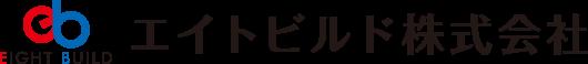 エイトビルド株式会社